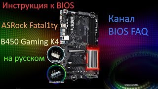 Інструкція до BIOS ASRock Fatal1ty B450 Gaming K4 російською