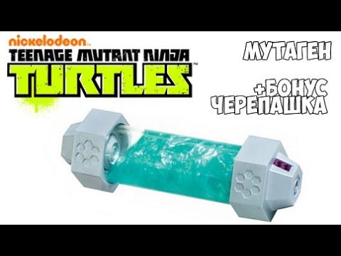 7 ноя 2017. Черепашки-ниндзя (англ. Teenage mutant ninja turtles — подростки-мутанты ниндзя-черепашки) — эпическая сага о приключениях четырёх черепах мутантов, в малолетстве попавших в канализацию и угодивших под воздействие мутагена. Создана художниками кевином истманом и.