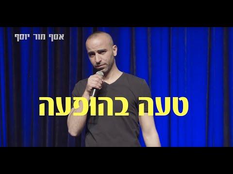 אסף מור יוסף סטנד אפ - 'שחר חסון'