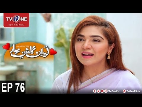 Love In Gulshan E Bihar - Episode 76 - TV One Drama - 15th November 2017