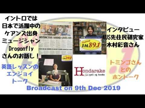 いつものように(笑)、長めのイントロは、Jun Tagami とPでお届けいたします♪ イントロでご紹介するのは、ケアンズ出身で現在日本でミュージシャ...