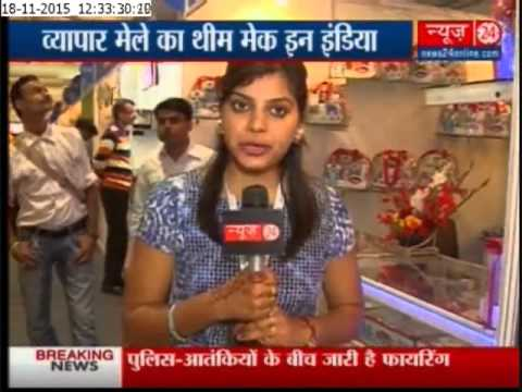 Delhi Trade Fair starts with 'Make in India' theme