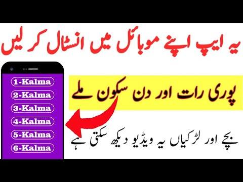 New Best App For Android 2019 And Urdu Hindi For 6 Kalma Youtube