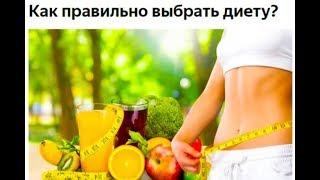 #Как Правильно Подобрать Диету для Похудения.