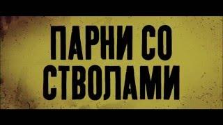 Джона Хилл - Новый оружейный барон [ Фильм Парни со стволами ] Русский трейлер