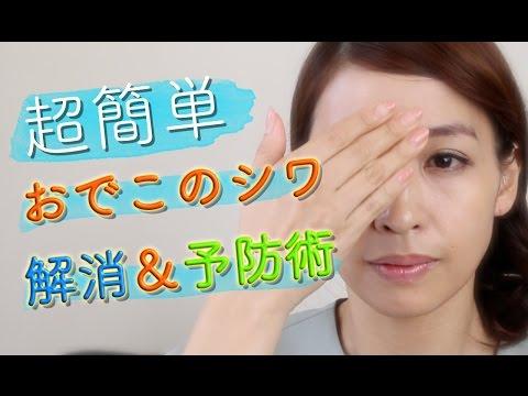 簡単!【おでこのシワ】解消方法!予防方法!