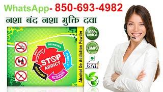 Call/SMS O84758O3158 Sharab Mukti Dava