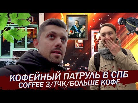 Кофейный Патруль в Санкт-Петербурге | Coffee 3/ТЧК/Больше Кофе