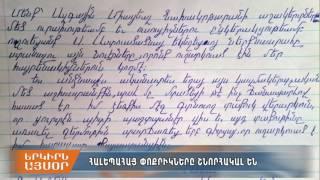 Հալեպահայ երեխաները շնորհակալական նամակներ են ուղել Հայաստանին