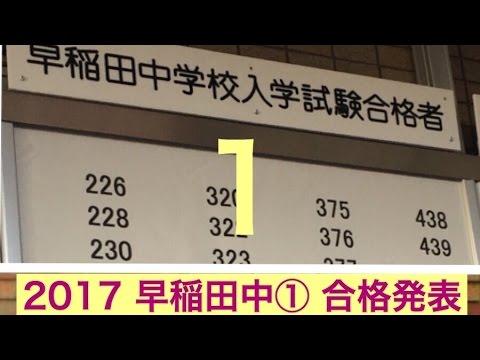 2017 早稲田中①合格発表瞬間1