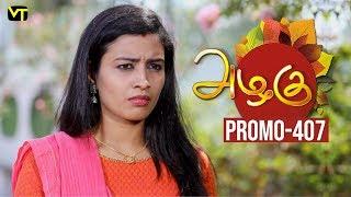 Azhagu Tamil Serial Epi 407 - Promo Sun TV Serial 22 Mar 2019 Revathy Vision Time