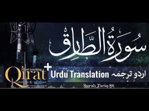 86) Surah Tariq with urdu translation ┇ Quran with Urdu Translation full ┇ #Qirat ┇ IslamSearch