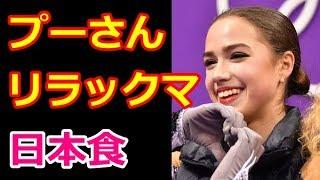 【アリーナ・ザギトワ】くまのプーさんとリラックマがお気に入りのロシアの天才少女は日本食が大好き!#alinazagitova アリーナ・ザギトワ 検索動画 8