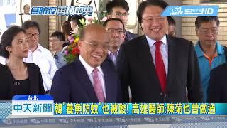 20190702中天新聞 登革熱「卡韓」! 前綠高雄醫批:別政治算計