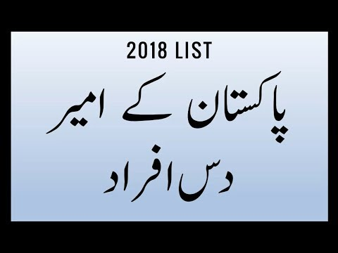 top 10 richest people in pakistan 2018 - new list of top 10 rich pakistani people