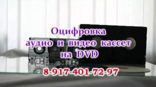 Оцифровка аудиокассет и видеокассет на ДВД в Уфе(Оцифровка аудиокассет (Уфа), 2011-05-27T19:46:53.000Z)