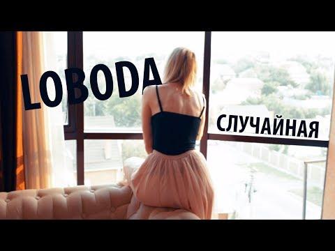 Клип Светлана Лобода – Мишка - гадкий мальчишка