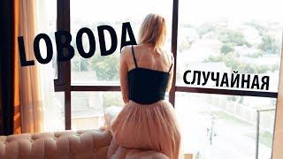Светлана Loboda - Случайная | Пародия