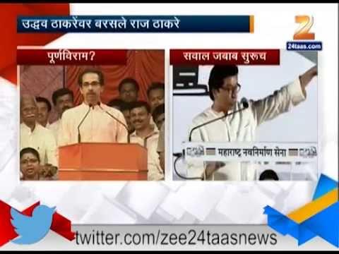 Raj Thackeray To Uddhav Thackeray