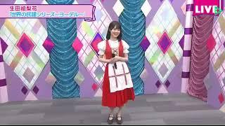 生田絵梨花×ヨーデル【世界の民謡】