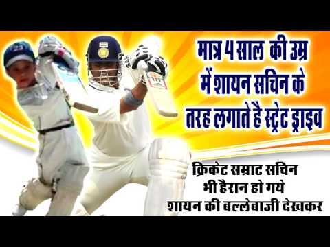 Autobiography Of Sachin Tendulkar In Hindi Pdf
