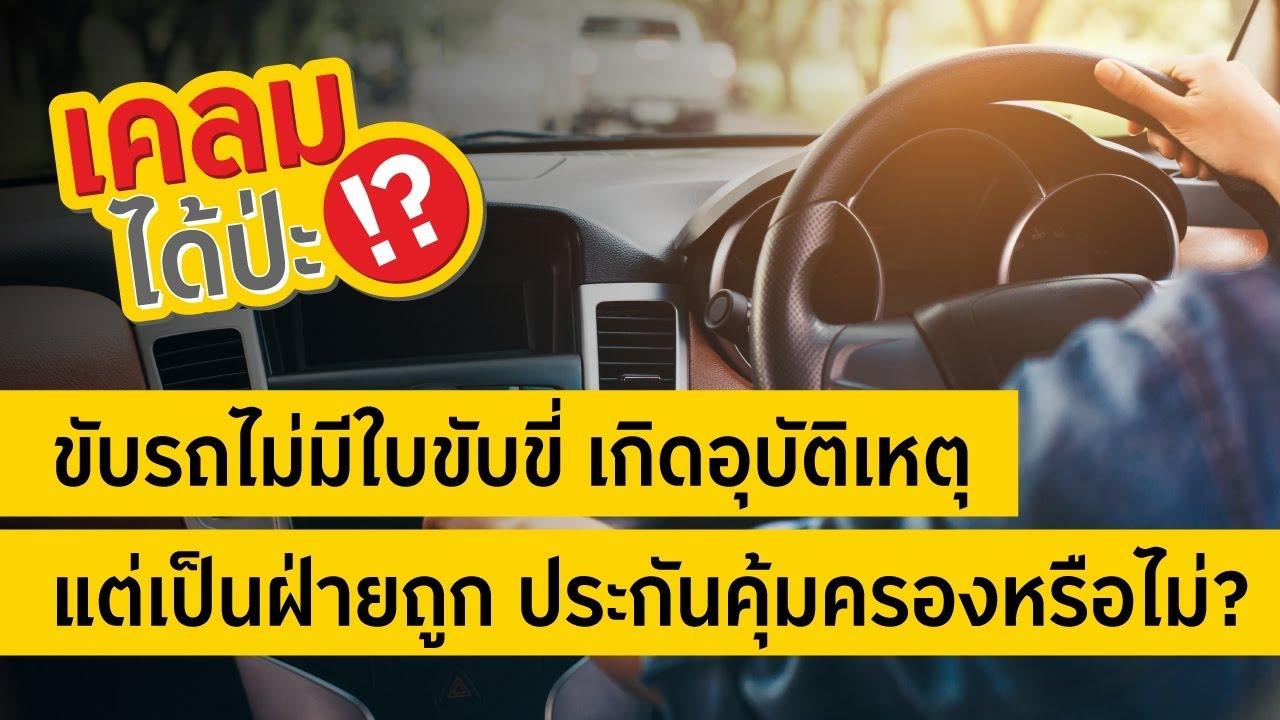 ขับรถไม่มีใบขับขี่ เกิดอุบัติเหตุ แต่เป็นฝ่ายถูก ประกันคุ้มครองหรือไม่?