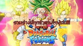 Repeat youtube video Dragon Ball : Fusions เกมดราก้อนบอลภาคใหม่ รวมร่างได้หมดทุกตัวตามใจผู้เล่น!!!