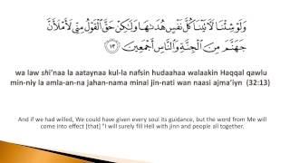 032 -Surat As-Sajdah : Learn to recite Surah As-Sajdah