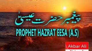 Prophet Hazrat EESA (ISA) AS Story In Urdu/Hindi