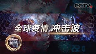 《深度国际》全球疫情冲击波 20200411   CCTV中文国际