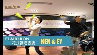 花式調酒表演 香港FLAIR IRON Crown Annual Party 54周年