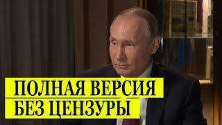 ИНТЕРВЬЮ Путина телеканалу NBC (без цензуры) от 10.03.2018