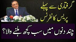 Important Press Talk of Asif Zardari About Imran Khan