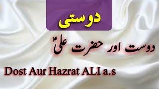 hazrat Ali a.s k dosti k Baray main aqwal
