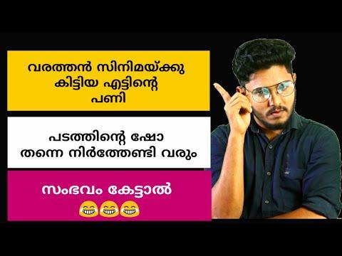 Varathan movie court issue news