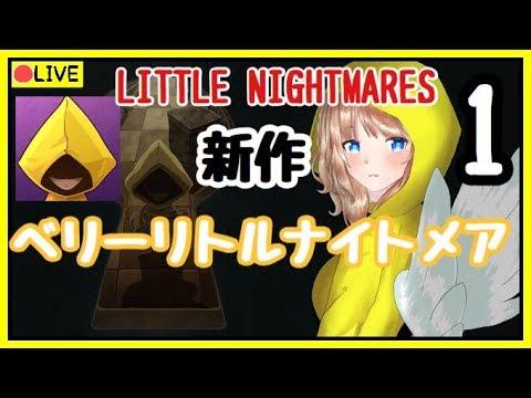 【新作】#リトルナイトメア  の新作アプリキターーーー!【#塩天使リエル】