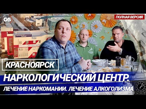 Красноярск. Наркологический центр. лечение наркомании. Лечение алкоголизма
