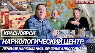 постер к видео Красноярск. Наркологический центр. лечение наркомании. Лечение алкоголизма