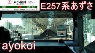 E257系 特急あずさ13号 前面展望 新宿-松本