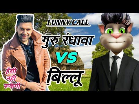 गुरू रंधावा VS बिल्लू फन्नी काॅल | Guru Randhawa VS Billu Funny Call | PAGAL BILLA