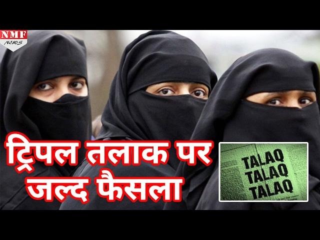 Triple Talaq ?? Suprme court ?? ?????- ?? ????? ??? ???? ?? ????? ??????
