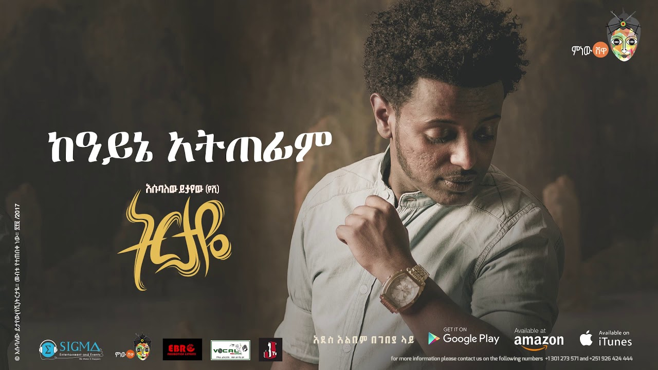Esubalew Yetayew(የሺ) - Kayene Atefim(ከአይኔ አትጠፊም) - New Ethiopian Music 2017[ Official Audio ]