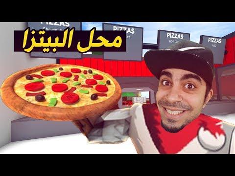 طورت مطعم البيتزا حقي في لعبة روبلوكس 😍🔥 - اشتريت دراجة للتوصيل 😱😂 !!   Roblox