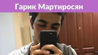 Мартиросян насмешил подписчиков архивным фото сХарламовым