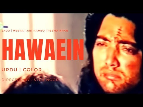 HAWAEIN (Full Film) Saud, Reema, Jan Rambo, Meera, Shafqat Cheema | FILMY DUNYA