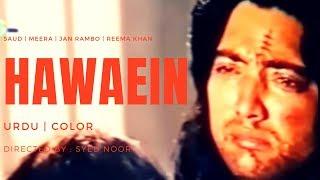 HAWAEIN (Full Film) Saud, Reema, Jan Rambo, Meera, Shafqat Cheema   FILMY DUNYA