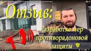 Видео отзыв о Геолисс. Разработка мер противорадоновой защиты для коттеджа в п. Лесной остров