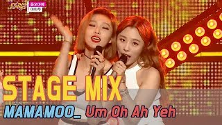 [60FPS] MAMAMOO - Um Oh Ah Yeh 교차편집(Stage Mix) @Show music core