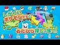 【公式PV】ポケモンがみんな四角くなっちゃった!?わちゃわちゃ探検RPG「ポケモンクエスト」