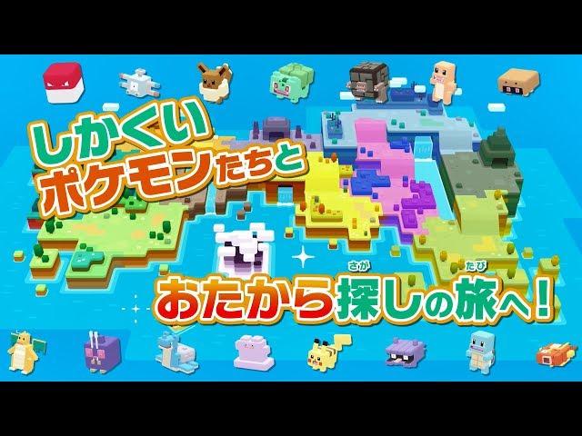 【公式】わちゃわちゃ探検RPG『ポケモンクエスト』初公開映像